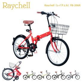 折りたたみ自転車 Raychell FB-206R カギ カゴ ベル付き 【送料無料 レイチェル otomo 2-3日以内に発送予定(土日祝除く) 】 [直送品]