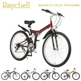 折りたたみ自転車 Raychell(レイチェル)MTB-2618RR 18段変速 26 ロードバイク マウンテンバイク 自転車 【初心者 おすすめ スタンド付】 [直送品]