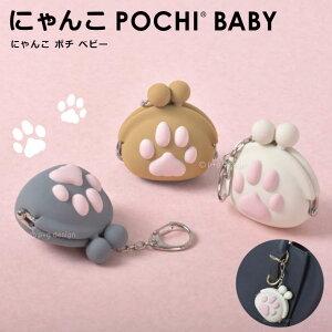 にゃんこ POCHI BABY (ポチベビー) 肉球がかわいいシリコンがま口 猫財布【ニャンコ ニクキュー ニクキュウ 猫の手 立体 財布 コインケース】
