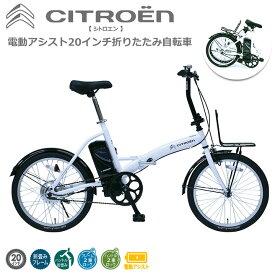 電動アシスト自転車 折り畳み自転車 CITRO?N シトロエン 20インチ 電動自転車 折りたたみ スタンド付き 持ち運び MG-CTN20EB CITROEN [直送品]