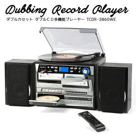 TOHSHOH ダブルカセットダブルCD多機能プレーヤー TCDR-3860WE 【 LP EP SP レコード CD カセット ラジオ USB SDカード デジタル録音 とうしょう 】 [直送品]【ポイント5倍】