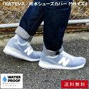 《ZIPで紹介!》 カテバ 防水 シューズカバー Mサイズ 【パラデック シューズ カバー シリコン 泥除け くつ 靴カバー …