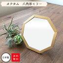 《全3色》PalaDec Octam スタンド&ウォールミラーSS(約15cm) 八角形ミラー 【パラデック オクタム デザイン雑貨 イ…
