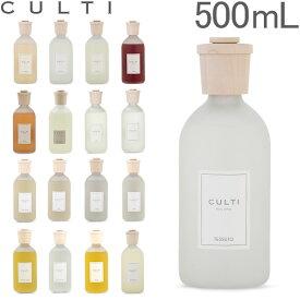 クルティ Culti ホームディフューザー スタイル 500ml ルームフレグランス Home Diffuser Stile スティック インテリア 天然香料 イタリア [glv15] あす楽
