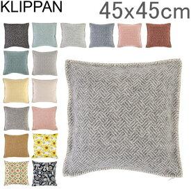 クリッパン Klippan クッション カバー 45×45cm インテリア ウール 北欧 おしゃれ シンプル かわいい Cushion Covers [glv15]