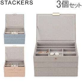 スタッカーズ STACKERS ジュエリーボックス 3個セット ジュエリーケース アクセサリーケース 大容量 収納 Classic Set of 3 Jewellery Box あす楽