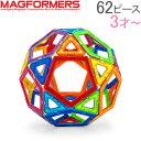【お盆もあす楽】マグフォーマー Magformers おもちゃ 62ピース 知育玩具 磁石 マグネット スタンダードセット Standa…