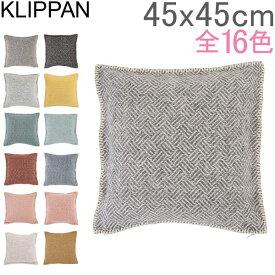 【お盆もあす楽】クリッパン Klippan クッション カバー 45×45cm インテリア ウール 北欧 おしゃれ シンプル かわいい Cushion Covers