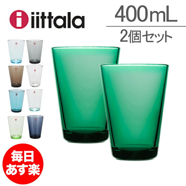 イッタラ iittala カルティオ グラス 2個セット 400mL タンブラー 641192 KARTIO TUMBLER 2 SET 北欧 コップ ペア 食器 新生活 [glv15]