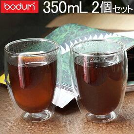 【GWもあす楽】ボダム BODUM グラス パヴィーナ ダブルウォールグラス 350mL 2個セット 耐熱 保温 保冷 二重構造 4559-10 Pavina タンブラー ビール [glv15]