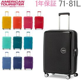 【あす楽】 [全品最大15%OFFクーポン]【1年保証】 サムソナイト アメリカンツーリスター American Tourister スーツケース サウンドボックス スピナー 67cm 88473 Sound Box [glv15]