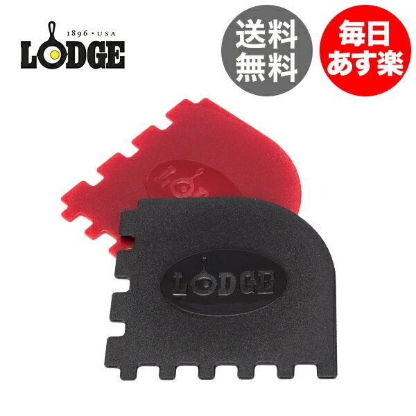 ロッジ Lodge グリルパン用 スクレーパーセット 2個セット SCRAPERGPK ブラック / レッド Grill Pan Scraper red & black スクレーパー 焦げ付き キッチン 新生活 [glv15]