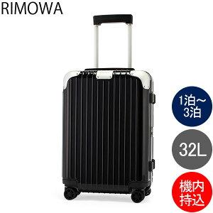 リモワ RIMOWA ハイブリッド キャビン S 32L 機内持ち込み スーツケース キャリーケース キャリーバッグ 88352624 Hybrid Cabin S 旧 リンボ あす楽