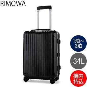 【GWもあす楽】リモワ RIMOWA エッセンシャル キャビン S 34L 4輪 機内持ち込み スーツケース キャリーケース キャリーバッグ 83252624 Essential Cabin S 旧 サルサ あす楽