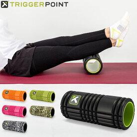 トリガーポイント Trigger Point フォームローラー グリッド 筋膜リリース Foam Roller ストレッチ トレーニング セルフマッサージ スポーツ器具 フィットネス Triggerpoint [glv15] あす楽