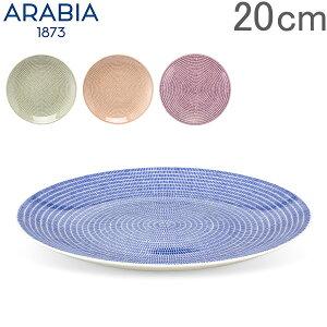 アラビア Arabia 皿 24h アベック プレート フラット 20cm 食器 皿 キッチン 北欧 洋食器 フィンランド おしゃれ 24h Avec Plate Flat あす楽