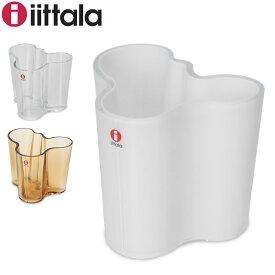 イッタラ 花瓶 アアルト 10.5 × 10 × 9.5cm 105 × 100 × 95mm 北欧ブランド インテリア 食器 デザイン ベース iittala Aalto vase