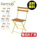 Fermob フェルモブ Bistro ビストロ Bistro Natural Veranda Chair ビストロ ナチュラルチェア 椅子 チェア 送料無料