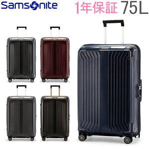 サムソナイト Samsonite スーツケース 75L 軽量 ライトボックス スピナー 69cm 79299 Lite-Box SPINNER 69/25 キャリーバッグ [glv15] あす楽