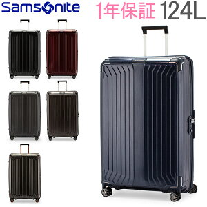 サムソナイト Samsonite スーツケース 124L 軽量 ライトボックス スピナー 81cm 79301 Lite-Box SPINNER 81/30 キャリーバッグ [glv15] あす楽