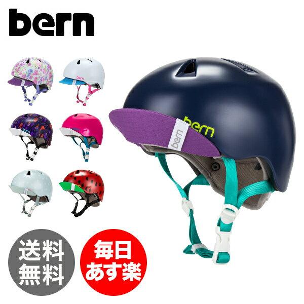 バーン Bern ヘルメット 女の子用 ニーナ オールシーズン キッズ 自転車 スノーボード スキー スケボー VJGS Nina スケートボード BMX ニナ [glv15]