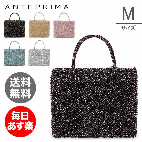 アンテプリマ Anteprima ワイヤーバッグ スタンダード スクエア ミディアム ハンドバッグ BGS046057 Wirebag Standard [glv15]