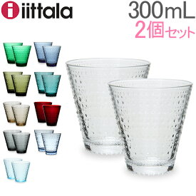 【GWもあす楽】イッタラ iittala カステヘルミ タンブラー ペア グラス 2個セット 300mL 北欧 ガラス Kastehelmi Tumbler フィンランド コップ 食器 [glv15] 母の日 あす楽