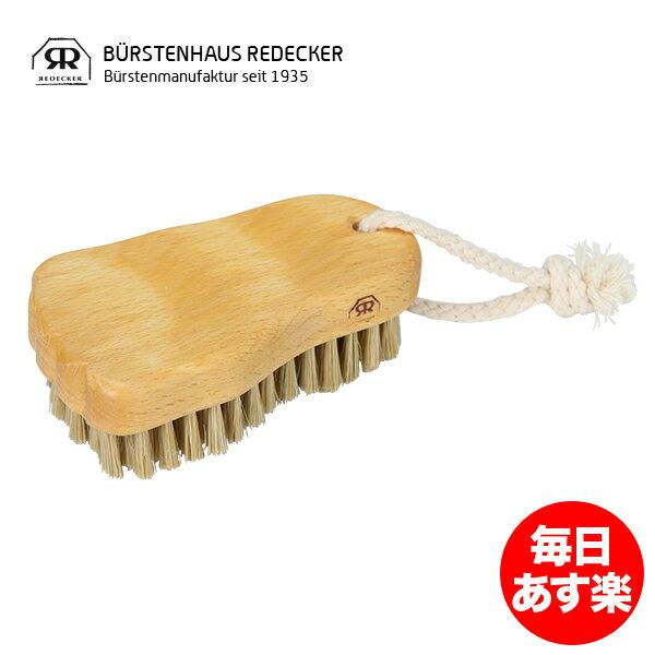Redecker レデッカー フットブラシ(豚毛) Beech 621113 [glv15]
