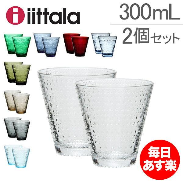 イッタラ iittala カステヘルミ タンブラー ペア グラス 2個セット 300mL 北欧 ガラス Kastehelmi Tumbler フィンランド コップ 食器 新生活 [glv15]