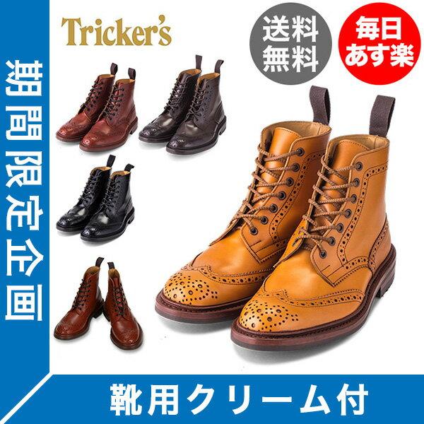 【今ならCollonilワックス付】トリッカーズ Tricker's カントリーブーツ ストウ モルトン ダイナイトソール ウィングチップ 5634 Stow Malton メンズ ブーツ ブローグシューズ レザー 本革 [glv15]