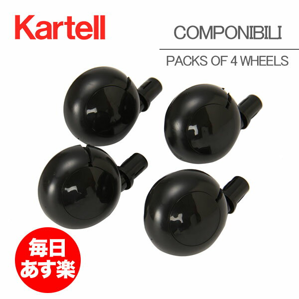Kartell(カルテル) EU正規品 ラウンド/スクエアエレメント用キャスター COMPONIBILI PACKS OF 4 WHEELS 7900 ブラック [glv15]