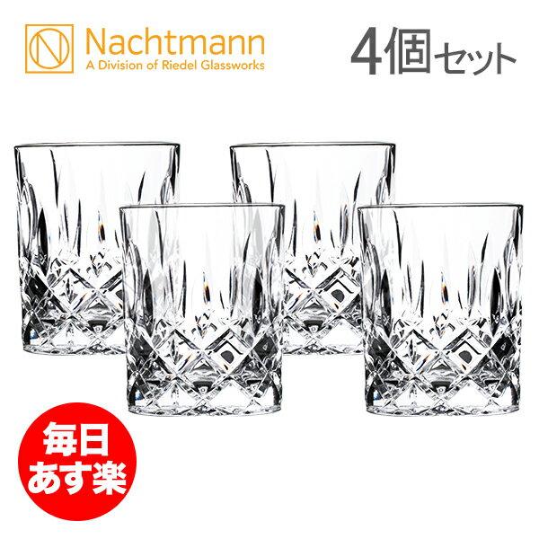ナハトマン Nachtmann ノブレス タンブラー 4個セット 89207 Noblesse Tumbler グラス ウィスキー ロックグラス プレゼント 新生活 [glv15]
