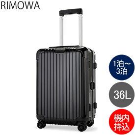 リモワ RIMOWA エッセンシャル キャビン 36L 4輪 機内持ち込み スーツケース キャリーケース キャリーバッグ 83253624 Essential Cabin 旧 サルサ あす楽