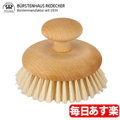 Redecker レデッカー ラウンド マッサージブラシ 601010 [glv15]