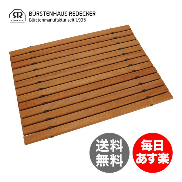 Redecker レデッカー 天然木のバスマット 620623 [glv15]
