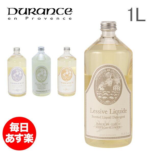 【エントリーで全品ポイント5倍】Durance デュランス ランドリーソープ 1L Lessive Liquide Scented Liquid Detergent 液体洗剤 洗濯 防ダニ [glv15]
