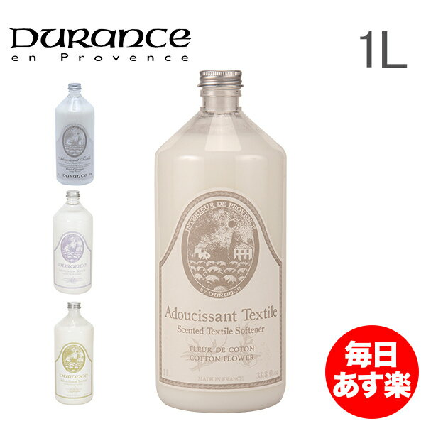 Durance デュランス Adoucissant Textile Scented Textile Softener 1L 柔軟剤 ソフナー 防ダニ [glv15]