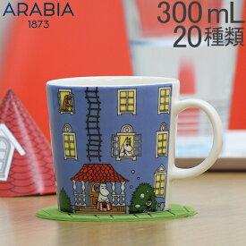 [全品最大15%OFFクーポン]アラビア カップ ムーミン 300mL 0.3L マグ 食器 調理器具 磁器 ムーミン トーベ・ヤンソン フィンランド 北欧 贈り物 Arabia Moomin Mug Cup [glv15]