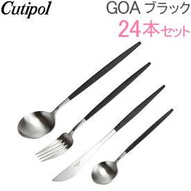Cutipol クチポール GOA ゴア 24ピースセット ブラック ディナーナイフ、ディナーフォーク、テーブルスプーン、コーヒー&ティースプーン(各6本) カトラリー 5609881780244 [glv15] あす楽