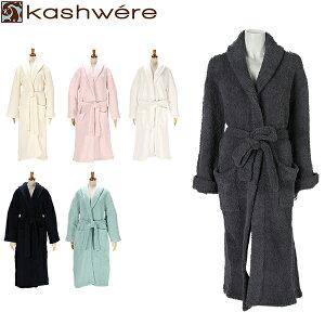 カシウェア Kashwere バスローブ ガウン レディース メンズ ルームウェア 部屋着 R-01 Bathrobe Gown Shawl Collar Robe [glv15] あす楽