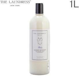 ザ・ランドレス 洗濯用洗剤 ベイビーデタージェント 1L 1000ml アメリカ 漂白 高品質 衣類 B-004 The Laundress Baby Detergent [glv15] あす楽