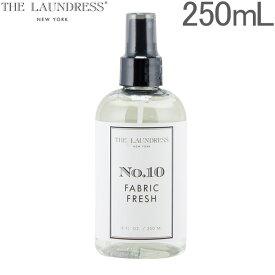ザ・ランドレス The Laundress 消臭スプレー ファブリックフレッシュ No.10 / 250mL リネンウォーター 衣類 抗菌 消臭 S-006 Fabric Fresh 8 fl. oz. [glv15] あす楽