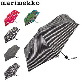 [全品最大15%OFFクーポン]【コンビニ受取可】マリメッコ Marimekko 折りたたみ傘 コンパクト 傘 ウニッコ / マリロゴ / ピッコロ / ピルプト パルプト / シイルトラプータルハ UMBRELLA 北欧 アンブレラ [glv15]