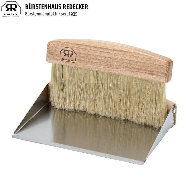 [全品最大15%OFFクーポン]Redecker レデッカー テーブルスウィーピングセット Natural 421050 [glv15]