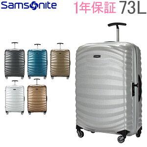 サムソナイト Samsonite ライトショック スピナー 73L 69cm 軽量 スーツケース 62765 Lite Shock SPINNER 69/25 キャリーバッグ 4輪 キャリー [glv15] あす楽