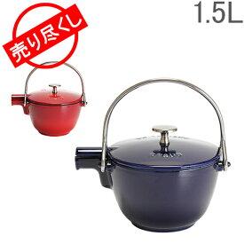 [全品最大15%OFFクーポン]【コンビニ受取可】赤字売切り価格 ストウブ 鍋 Staub ティーポットケトルラウンド Teapot Kettle Round 1.15L ティーポット 急須 [glv15]