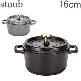 ストウブ 鍋 Staub ピコ ココット ラウンド Round Cocotte 16cm ホーロー 鍋 なべ [glv15] あす楽