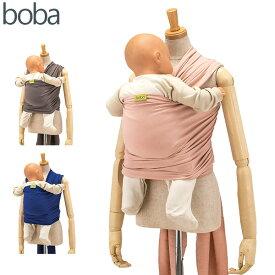 ボバ Boba 抱っこひも ボバラップ Boba Wrap バンブー オーガニック 新生児 赤ちゃん コットン コンパクト ベビーキャリア スリング [glv15] あす楽