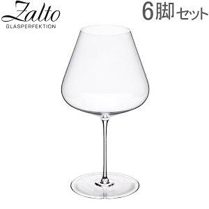 ザルト Zalto ブルゴーニュ ワイングラス 6脚セット ハンドメイド 11 100 Zalto DENK'ART Burgundy Clear ペアグラス おしゃれ プレゼント ギフト 贈り物 [glv15] あす楽