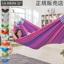 [全品最大15%OFFクーポン]ラシエスタ La Siesta ハンモック シングル 1〜2人用 アウトドア キャンプ 室内 シングルサ…